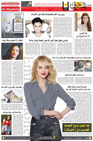 85560c2200938 4156 AlmashriqNews by Al Mashriq Newspaper - issuu