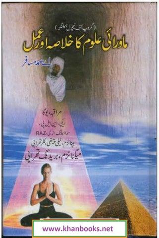 Hypnotism In Urdu Pdf