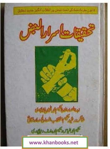 In hypnotism books urdu pdf