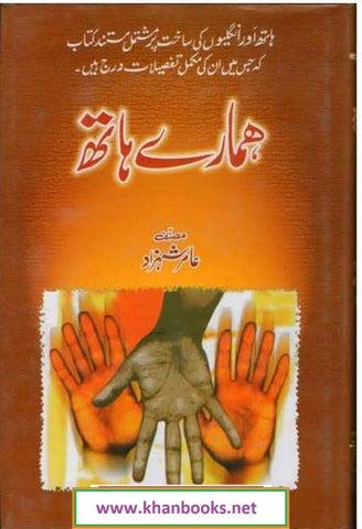 Download books e in tib unani pdf