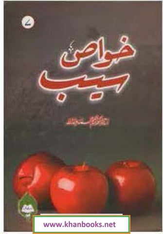 Tib Books In Urdu Pdf