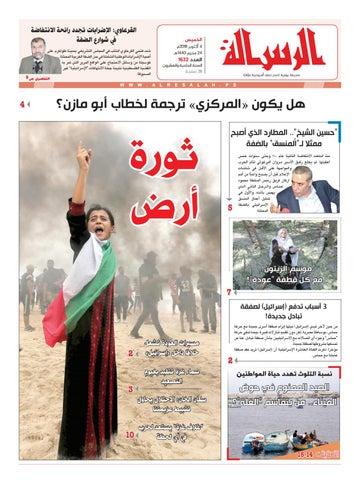 5b7f4e5ba 1632 by صحيفة الرسالة - issuu