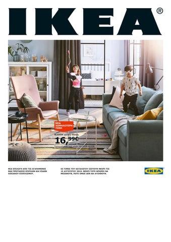 981b50f2064 Ikea κατάλογος 2013 by prosfores-fylladia.gr - issuu