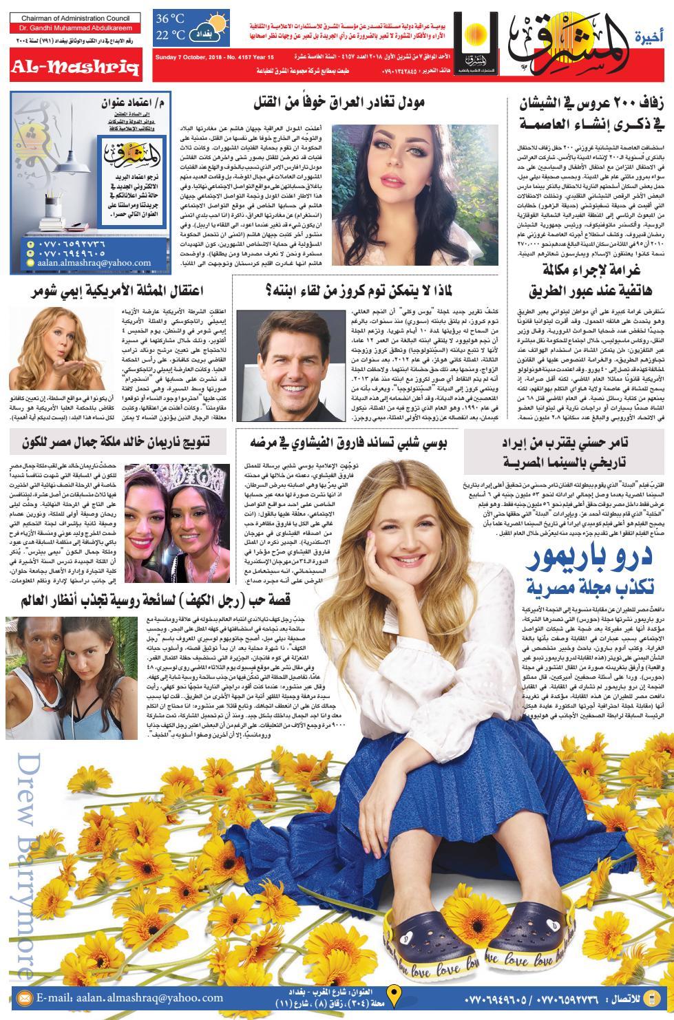 437d888f0 4157 AlmashriqNews by Al Mashriq Newspaper - issuu