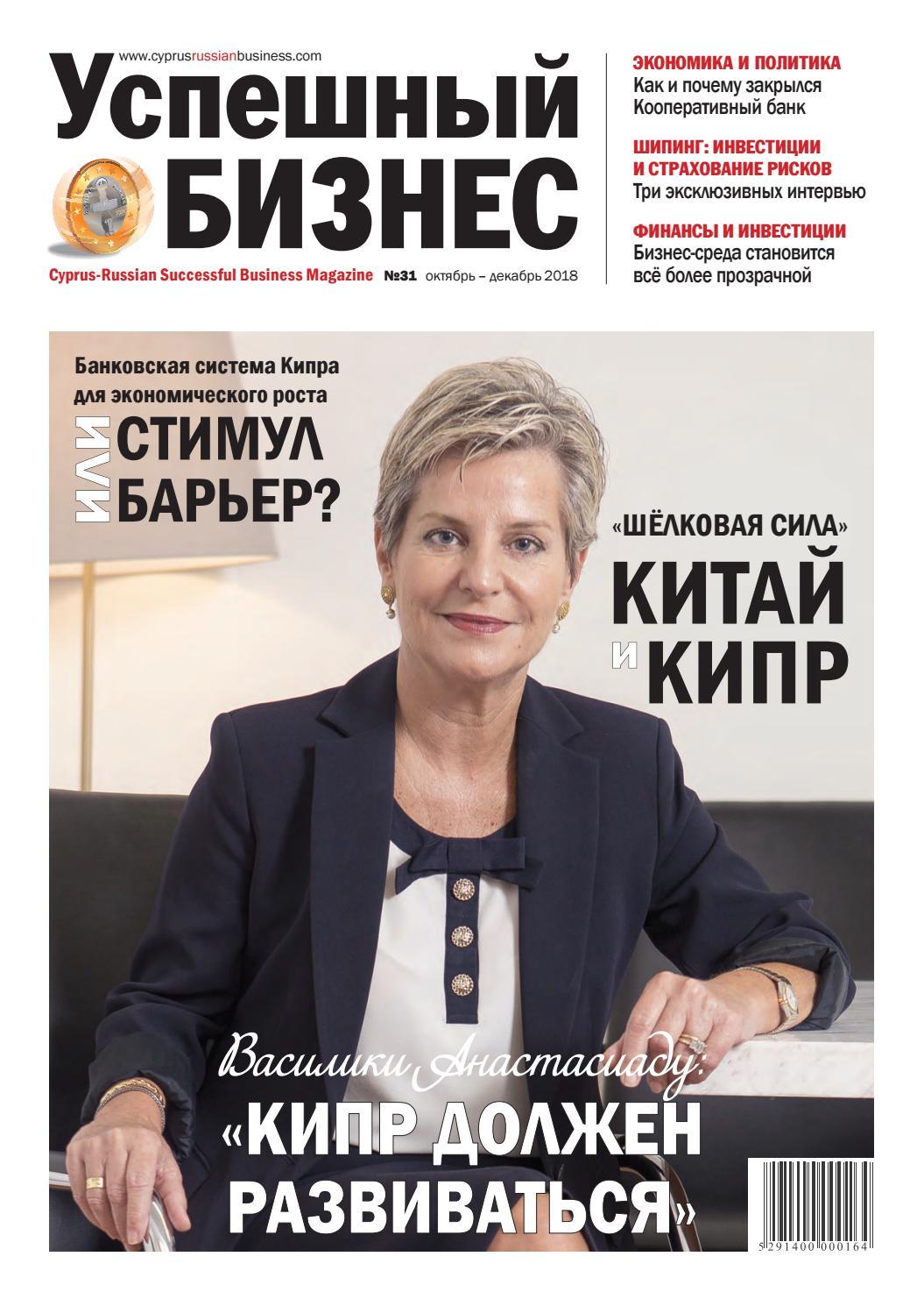 757a0c9b8 Successful Business Magazine #31 by Вестник Кипра - issuu