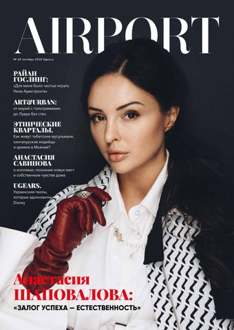 706aab70378 October 18 by Airport Magazine Odessa - issuu