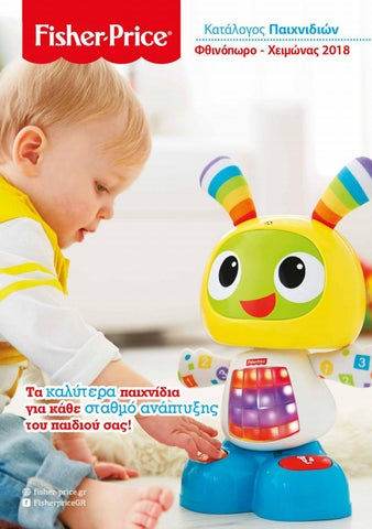 9873900f324 Fisher-Price | Κατάλογος FW 2018 by Fisher Price Greece - Catalogues ...