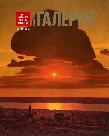 журнал третьяковская галерея 3 2018 60 By Uspenskaya