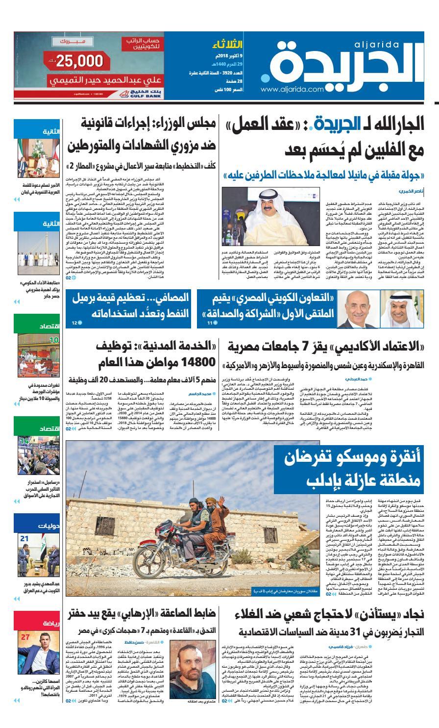 833ec32d1 عدد الجريدة الأثنين 09 أكتوبر 2018 by Aljarida Newspaper - issuu