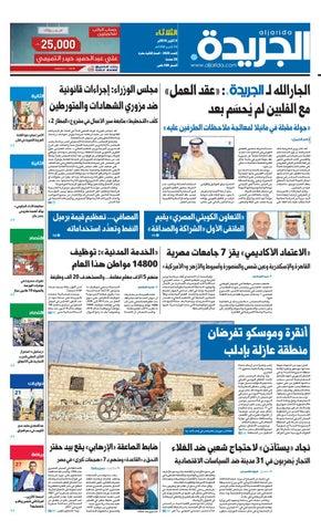 857e87bba6d57 عدد الجريدة الأثنين 09 أكتوبر 2018 by Aljarida Newspaper - issuu