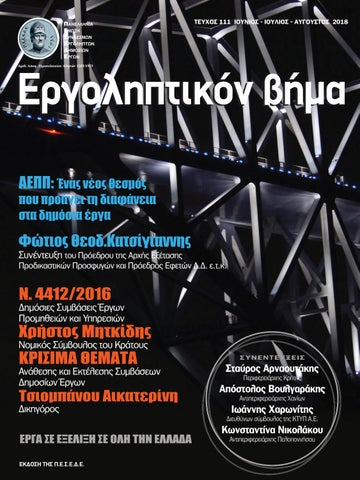 6061fdbf2a7 Εργοληπτικόν Βήμα τεύχος 111 06-07-08-09/2018 by PESEDE - issuu