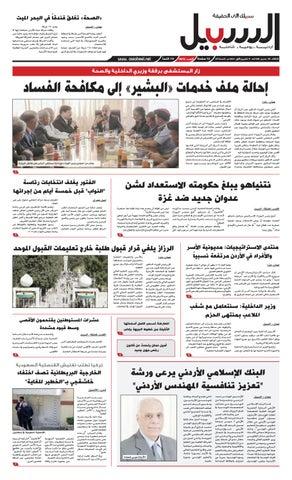 4fdd974ef2081 عدد الثلاثاء 9 تشرين الأول 2018 by Assabeel Newspaper - issuu