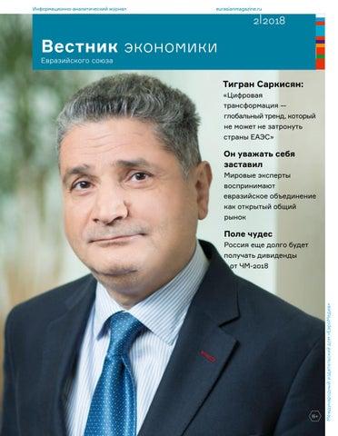 Вестник экономики, №2, 2018 г. by EuroMedia - issuu fe73cf6c9db