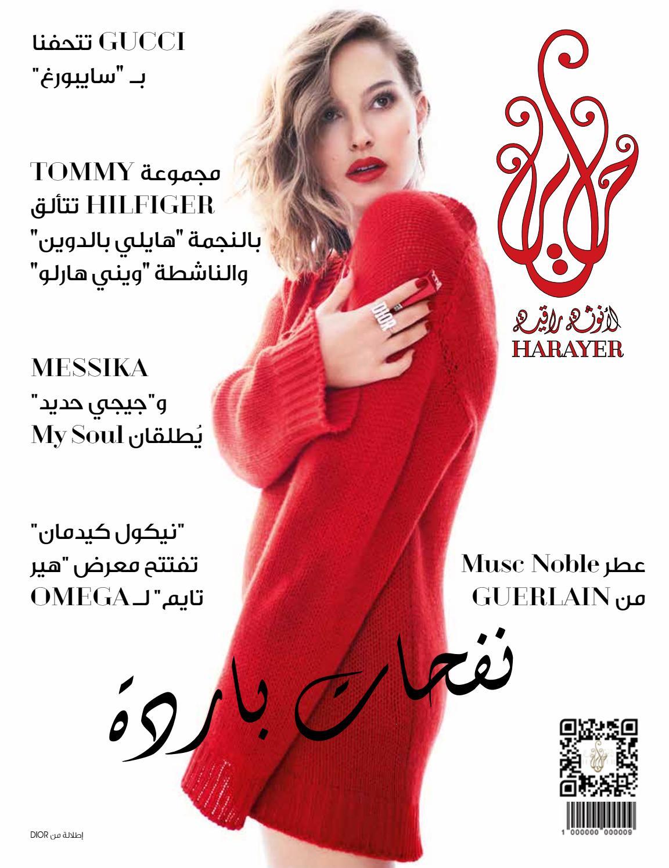 256dcd963 Harayer September / October 2018 by Harayer Magazine - issuu