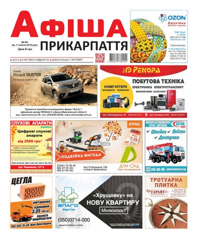 Афіша Прикарпаття №39 by Olya Olya - issuu 77ff4f6d81c44