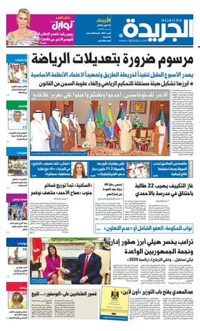 be7c38366a11d عدد الجريدة الربعاء 10 أكتوبر 2018 by Aljarida Newspaper - issuu