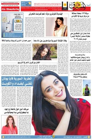 eb9c68cd14893 4160 AlmashriqNews by Al Mashriq Newspaper - issuu