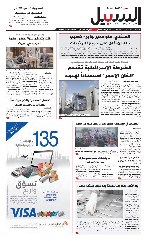 729a8672b40ad عدد الأربعاء 10 تشرين الأول 2018 by Assabeel Newspaper - issuu