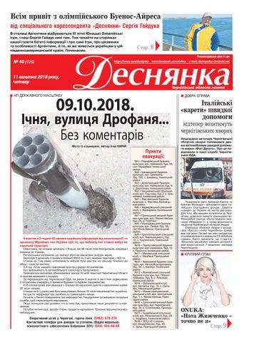 50cb7a5499fa Деснянка №40 (725), 11 октября 2018 by Admin Webmaster - issuu