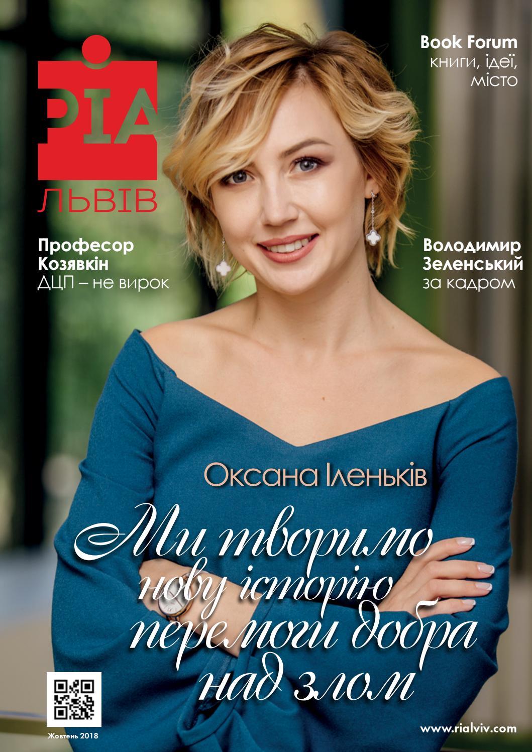 РІА Львів №20 (жовтень 2018) by РІА Львів - issuu ee9a1ee13142a