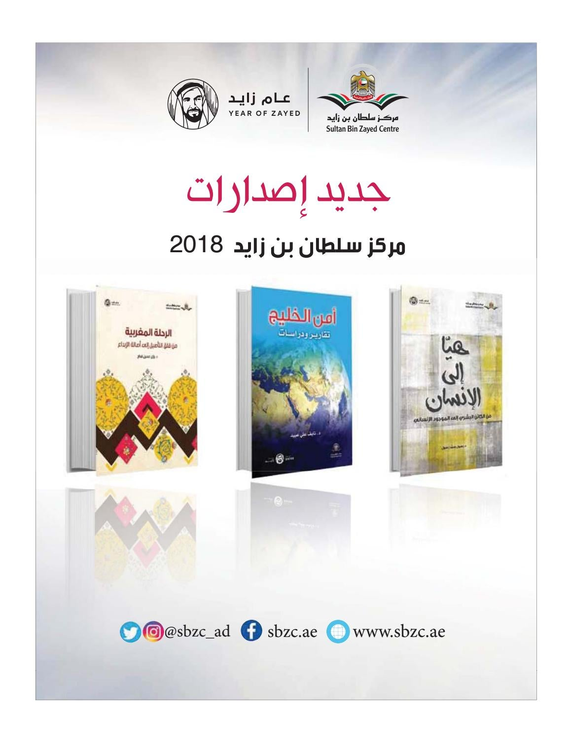 010c03a5a bayt alshier_71_Oct_2018 by SBZC Mags - issuu