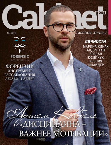 bfb69bcb45933ae Cabinet BOSS №5 осень 2018 by magazine.vgorode - issuu