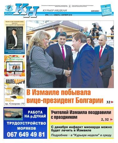 КН №79 за 6 октября by Издательский дом