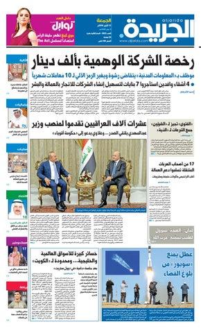 d439acb30 عدد الجريدة الجمعة 12 أكتوبر 2018 by Aljarida Newspaper - issuu