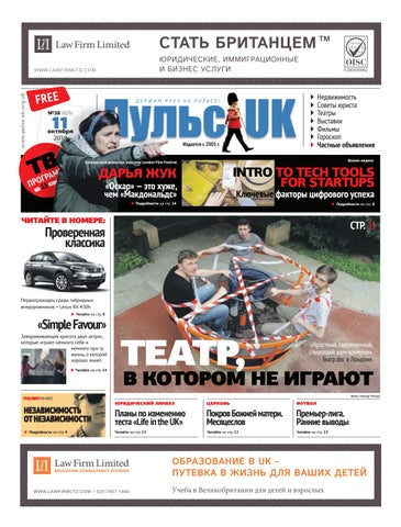 Pulse UK, N 38 (625). 11 октября 2018 by Pulse UK newspaper - issuu 9ae9dc6312f