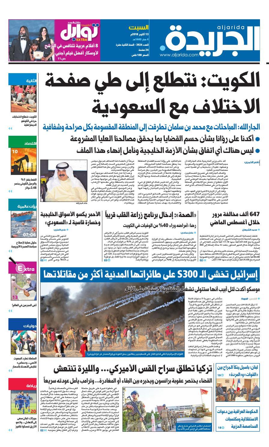 616888982 عدد الجريدة السبت 13 أكتوبر 2018 by Aljarida Newspaper - issuu