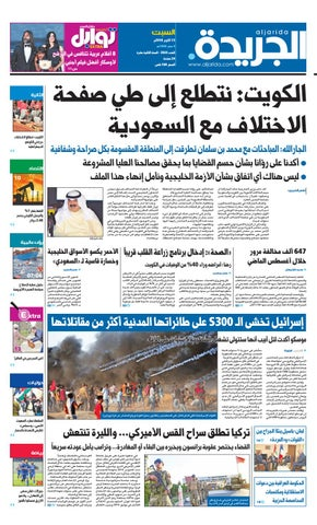316d7a2968cc7 عدد الجريدة السبت 13 أكتوبر 2018 by Aljarida Newspaper - issuu