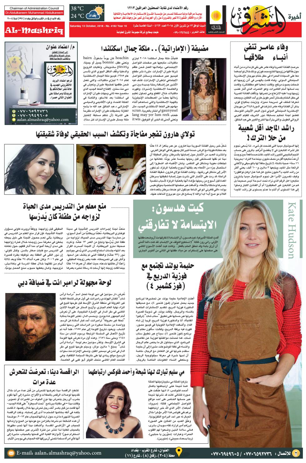 c21f11d6d9956 4162 AlmashriqNews by Al Mashriq Newspaper - issuu