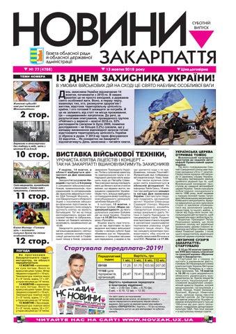 2018 13 10 № 77 (4788) by Новини Закарпаття - issuu 33a23c859bebb