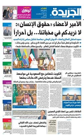 0f3ead87fa66d عدد الجريدة الثلاثاء 16 أكتوبر 2018 by Aljarida Newspaper - issuu