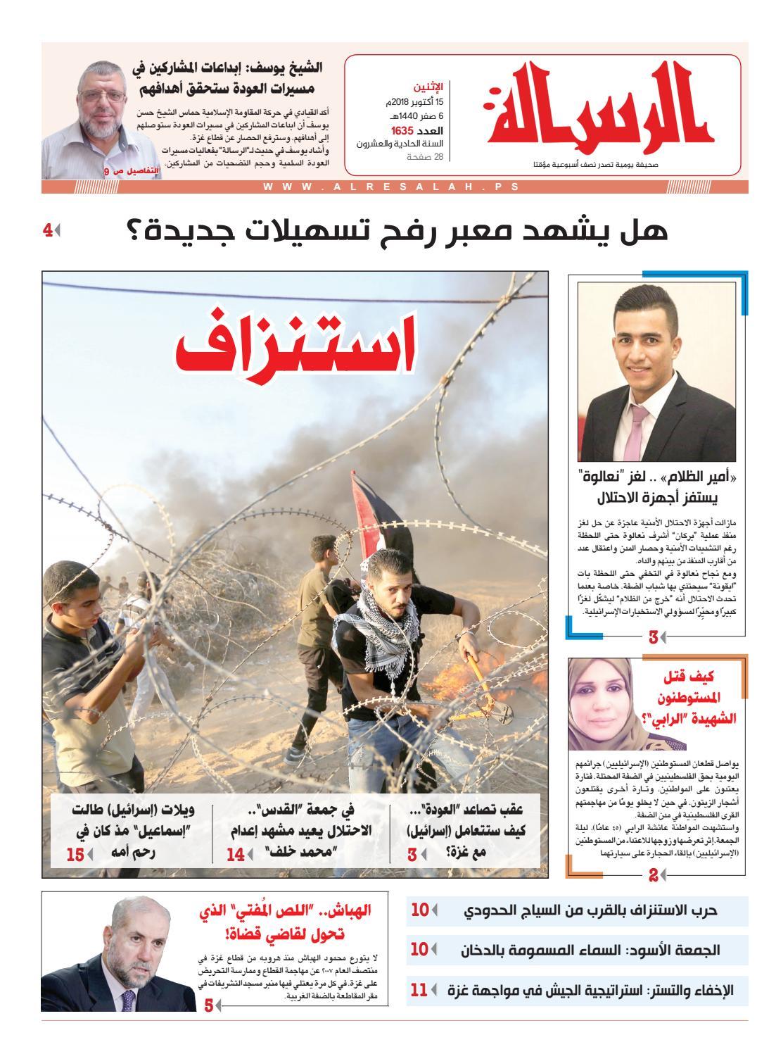 0e7275909 1635 by صحيفة الرسالة - issuu
