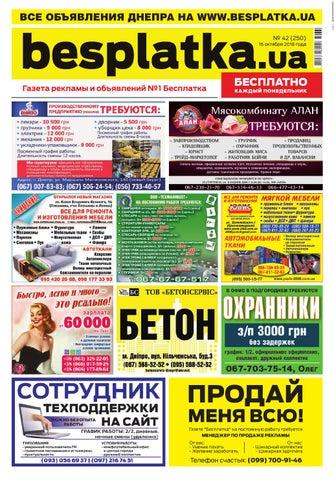 Besplatka  42 Днепр by besplatka ukraine - issuu eea52183e3c