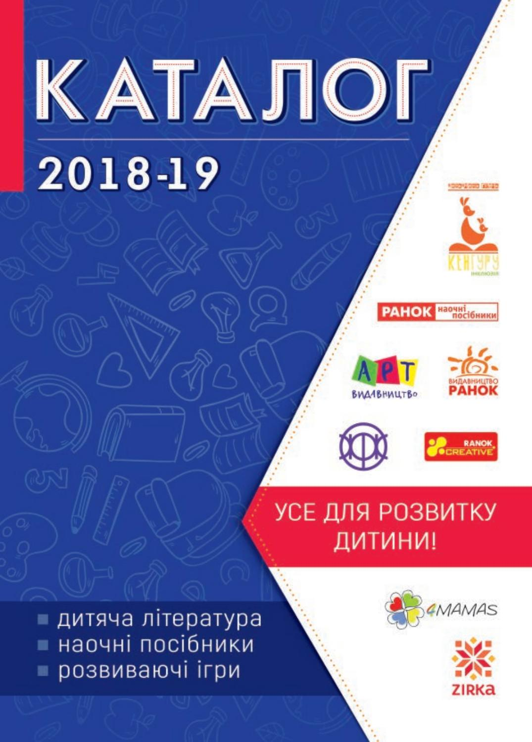 Каталог корпоративный 2018-2019 by ranok-creative - issuu 53c68f8a959b4