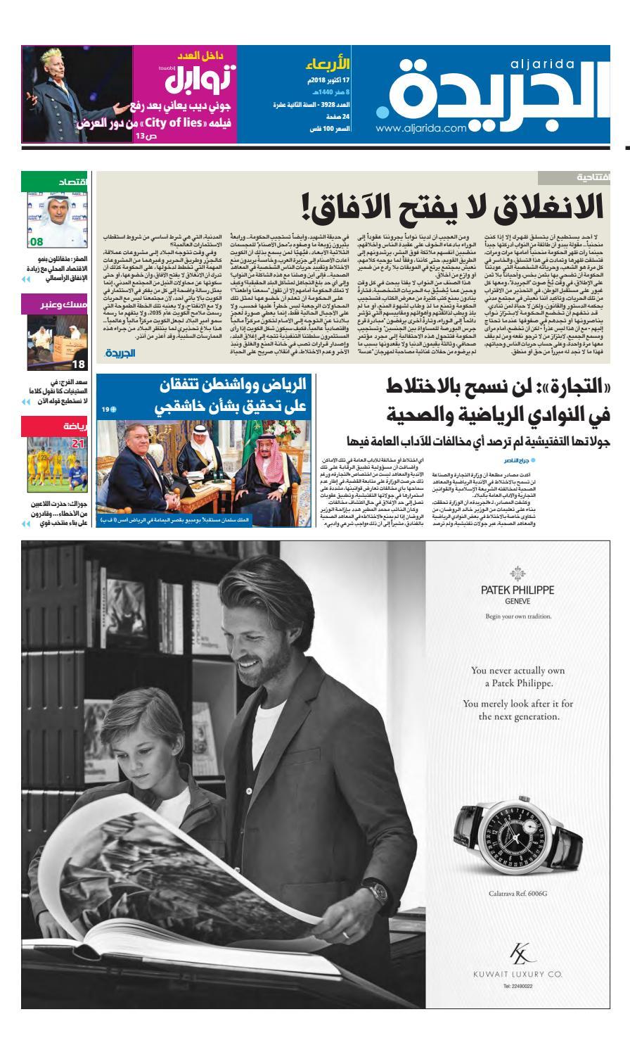 71e1e6de277d2 عدد الجريدة الاربعاء 17 أكتوبر 2018 by Aljarida Newspaper - issuu
