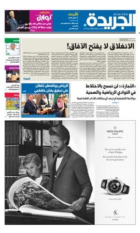 24b0dc4cf عدد الجريدة 17 أكتوبر 2015 by Aljarida Newspaper - issuu