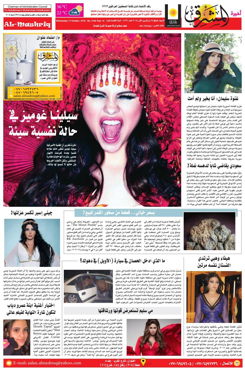 58f7ee79d 4166 AlmashriqNews by Al Mashriq Newspaper - issuu