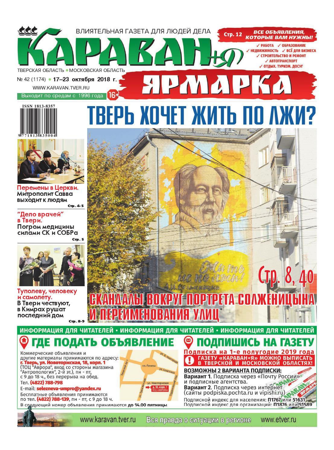 Деньги под залог недвижимости ярославль фурманова