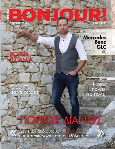 BONJOUR MAGAZINE ISSUE 002 ΟΚΤΩΒΡΙΟΣ 2018 by BONJOUR MAGAZINE - issuu ba0bb33b839
