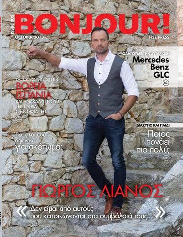 7a4f10e4690e BONJOUR MAGAZINE ISSUE 002 ΟΚΤΩΒΡΙΟΣ 2018 by BONJOUR MAGAZINE - issuu