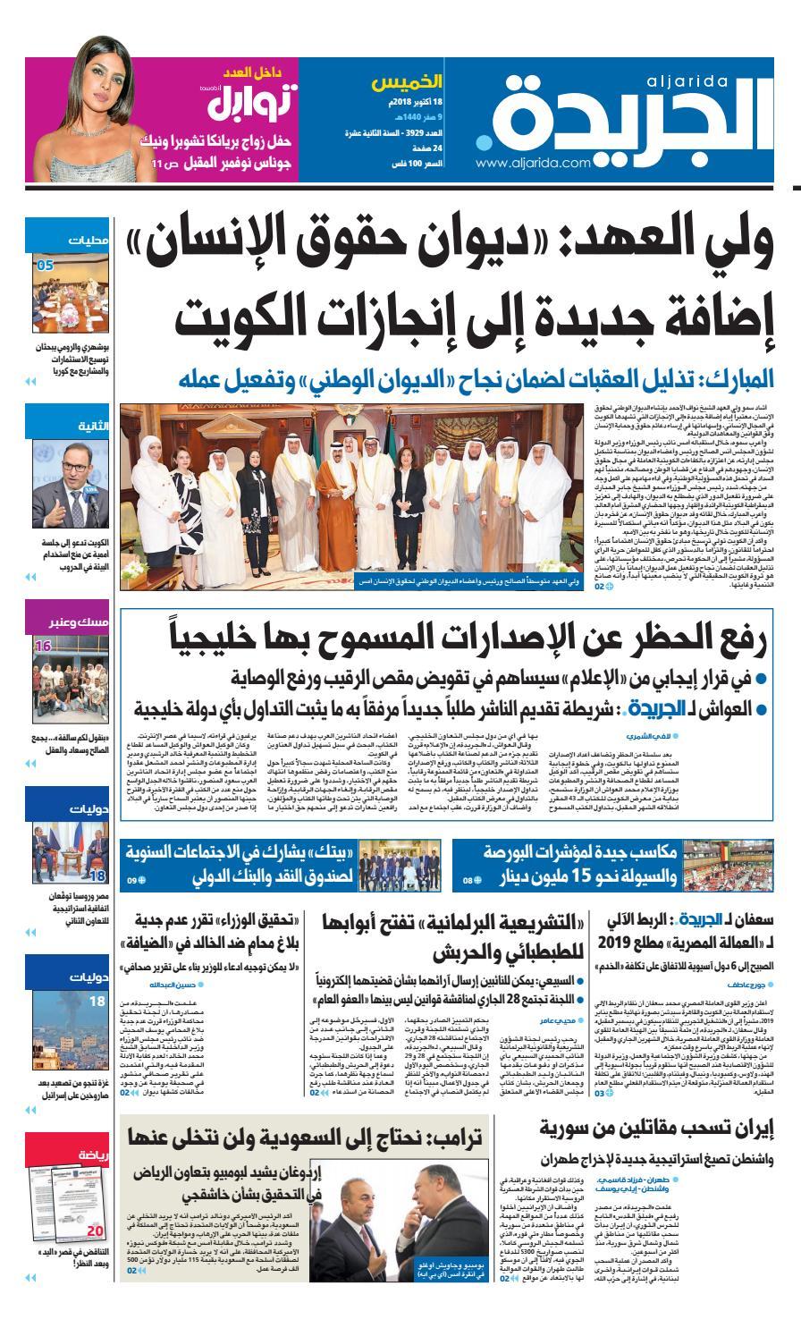 a053ace5d عدد الجريدة الخميس 18 أكتوبر 2018 by Aljarida Newspaper - issuu