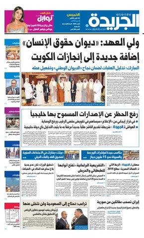 a3d6f8d7d7813 عدد الجريدة الخميس 18 أكتوبر 2018 by Aljarida Newspaper - issuu