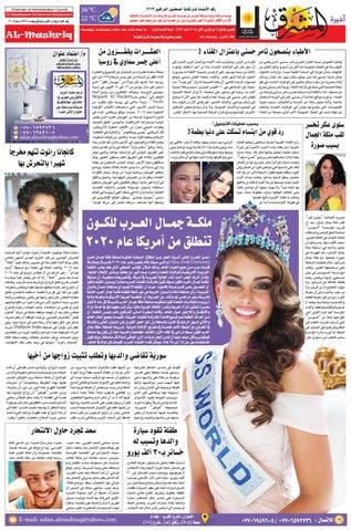 c2ddee0bd 4167 AlmashriqNews by Al Mashriq Newspaper - issuu