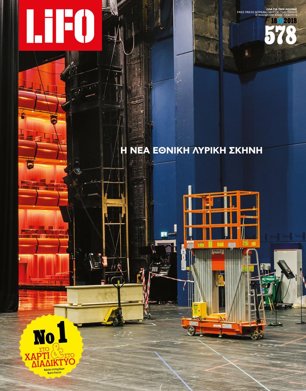 Τεύχος 578 by Dyo Deka S.A. - issuu 3178e019363