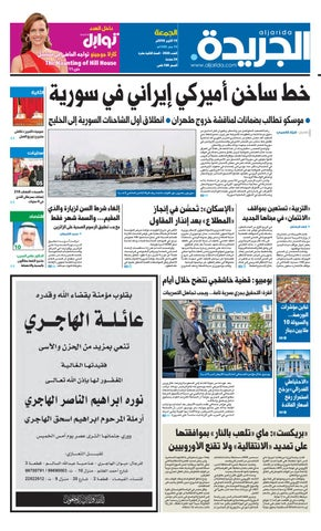 90f32ce19 عدد الجريدة الجمعة 12 أكتوبر 2018 by Aljarida Newspaper - issuu