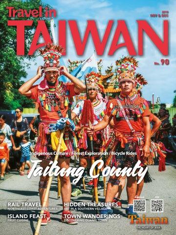 7c4dd699f44 Travel in Taiwan (No.90 2018 11 12 ) by Travel in Taiwan - issuu