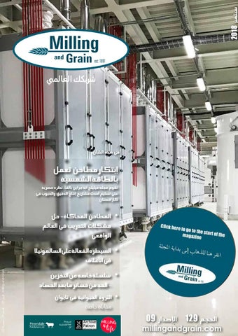a1938de89 ARABIC LANGUAGE EDITION - Milling and Grain - Issue 5 - 2018 by ...